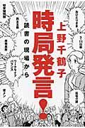 時局発言!の本