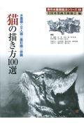 猫の描き方100選の本