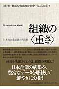 組織の〈重さ〉の本