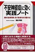 不安神経症に効く実践ノートの本