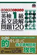英検分野別ターゲット英検1級長文読解問題120の本