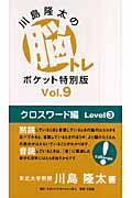 川島隆太の脳トレポケット特別版 vol.9(クロスワード編 level 3)の本