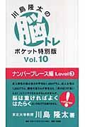 川島隆太の脳トレポケット特別版 vol.10(ナンバープレース編 level 3)の本