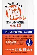 川島隆太の脳トレポケット特別版 vol.12(百マス計算他編 level 4)の本