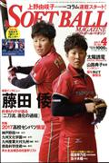 SOFT BALL MAGAZINE (ソフトボールマガジン) 2017年 04月号