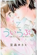 ういらぶ。−初々しい恋のおはなし− 7の本