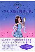 アリス姫と魔法の鏡の本