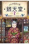 ふしぎ駄菓子屋銭天堂 7の本