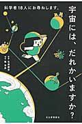 宇宙には、だれかいますか?の本