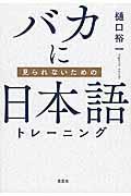 バカに見られないための日本語トレーニングの本