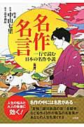 名作名言一行で読む日本の名作小説の本