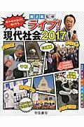 ライブ!現代社会 2017の本