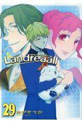 Landreaall 29の本