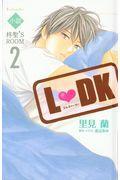 小説L・DKの本