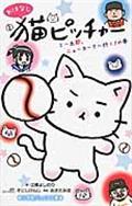 おはなし猫ピッチャー ミー太郎、ニューヨークへ行く!の巻の本