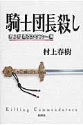 騎士団長殺し 第2部(遷ろうメタファー編)