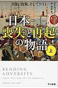 日本ー喪失と再起の物語 上の本