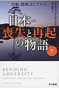 日本ー喪失と再起の物語 下の本