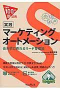 実践マーケティングオートメーションの本