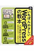 第3版 いちばんやさしいWordPressの教本の本