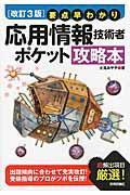 改訂3版 要点早わかり応用情報技術者ポケット攻略本の本