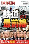 週刊 東洋経済臨時増刊 鉄道特集2017 2017年 3/8号の本