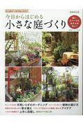 増補改訂版 今日からはじめる小さな庭づくり