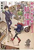 綾志別町役場妖怪課の本