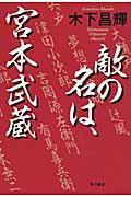敵の名は、宮本武蔵の本