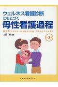 第3版 ウェルネス看護診断にもとづく母性看護過程 第3版