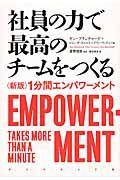 新版 社員の力で最高のチームをつくるの本
