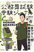 受験ジャーナル 29年度試験対応 Vol.4