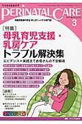 ペリネイタルケア 36巻3号の本