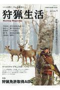 狩猟生活 2017 VOL.1