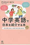 中学英語で日本を紹介する本の本