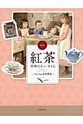 図説紅茶の本