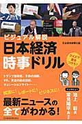 日本経済時事ドリルの本