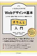 いちばんよくわかるWebデザインの基本きちんと入門の本