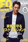 FQ JAPAN (エフキュージャパン) 2017年 04月号