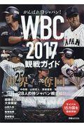 がんばれ侍ジャパン!WBC2017観戦ガイド