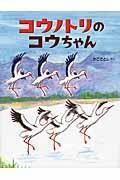 コウノトリのコウちゃんの本