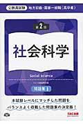 第2版 地方初級・国家一般職(高卒者)問題集 社会科学の本