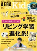 AERA with Kids (アエラ ウィズ キッズ) 2017年 04月号