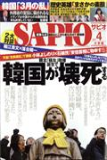 SAPIO (サピオ) 2017年 04月号の本