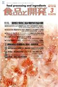 食品と開発 2017年 03月号