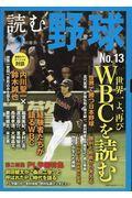読む野球 No.13