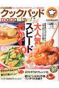 クックパッドmagazine! Vol.11