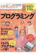 子どもと一緒に楽しむ!プログラミングの本