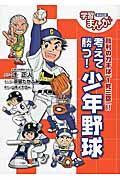 考えて勝つ!少年野球の本