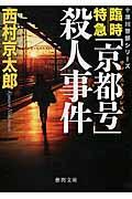 臨時特急「京都号」殺人事件